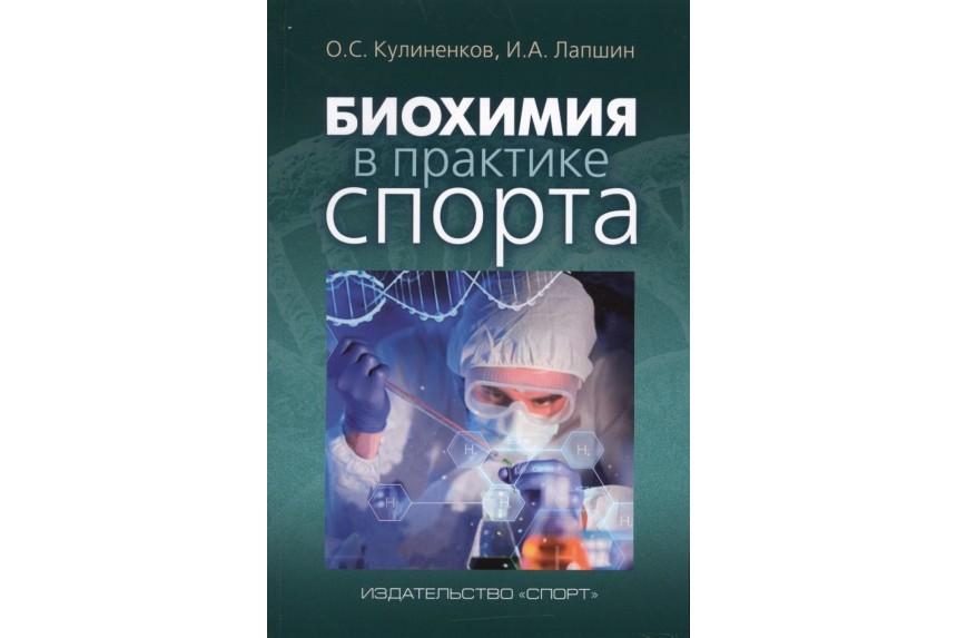Книга. Биохимия в практике спорта. О.С. Кулиненков, И.А. Лапшин