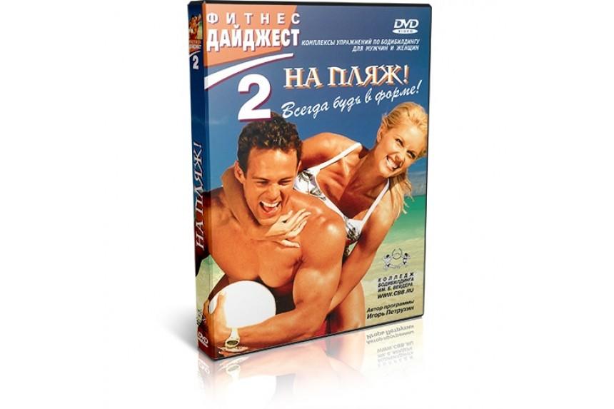 Диск DVD Фитнес-дайджест 2. На пляж! Всегда будь в форме