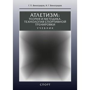 Книга. Атлетизм: теория и методика, технология спортивной тренировки. Учебник