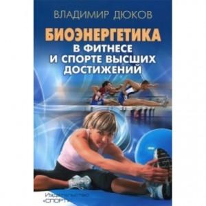 Книга. Биоэнергетика в фитнесе и спорте высших достижений. Дюков В.