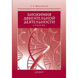 Книга. Биохимия двигательной деятельности. Михайлов С.С.