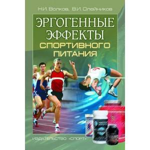 Книга. Эргогенные эффекты спортивного питания. Волков Н.И., Олейников В.И.