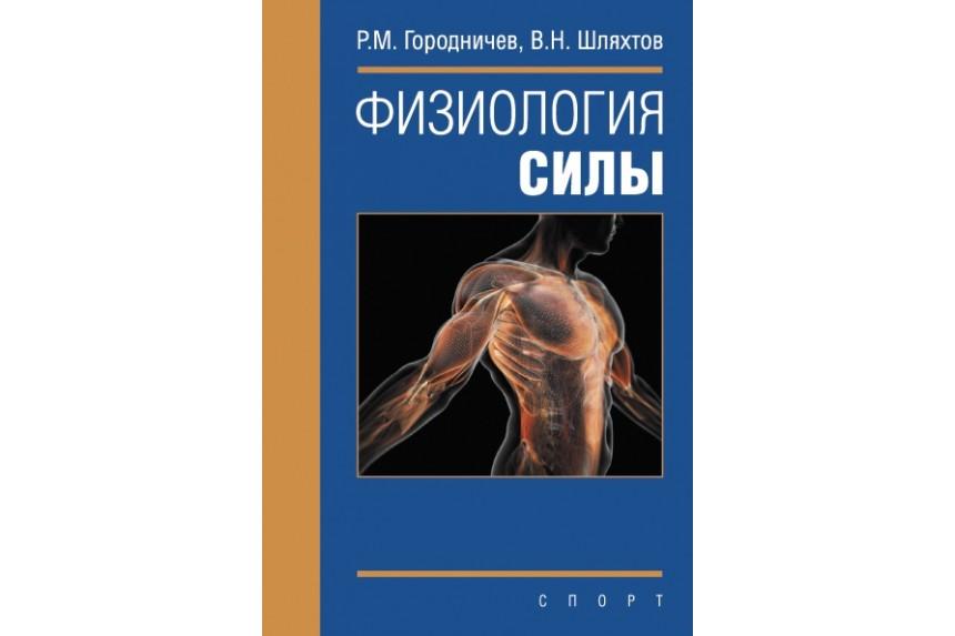 Книга. Физиология силы: монография. Городничев Р.М., Шляхтов В.Н.