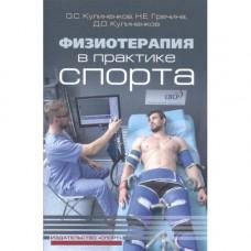 Физиотерапия впрактике спорта . Кулиненков О.С