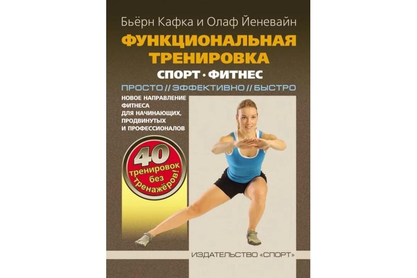 Книга. Функциональная тренировка. Спорт, фитнес. Бьёрн Кафка
