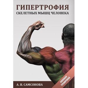 Книга. Гипертрофия скелетных мышц человека. А.В.Самсонова