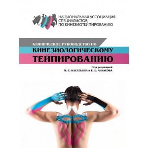 Книга. Клиническое руководство по кинезиологическому тейпированию