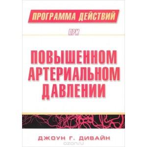Книга. Программа действий при повышенном артериальном давлении. Дивайн Джоун Г.