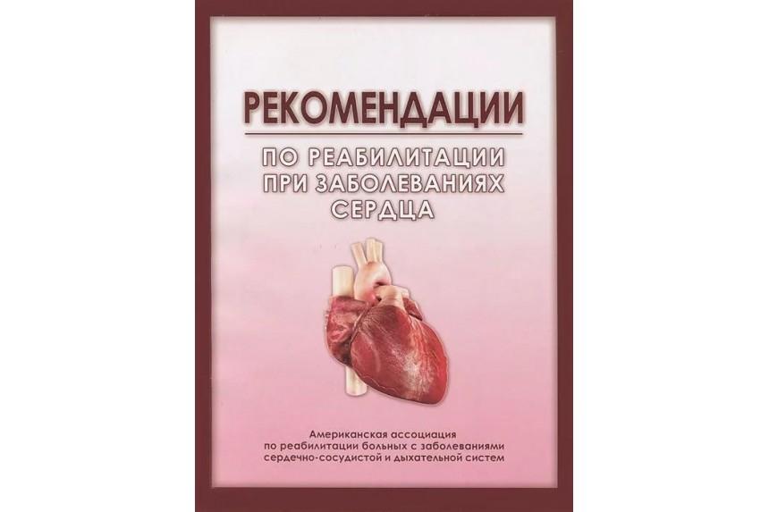 Книга. Рекомендации по реабилитации при заболеваниях сердца.