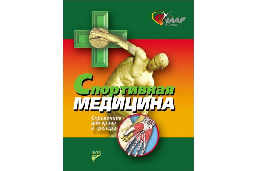Книга. Спортивная медицина. Справочник для врача и тренера.