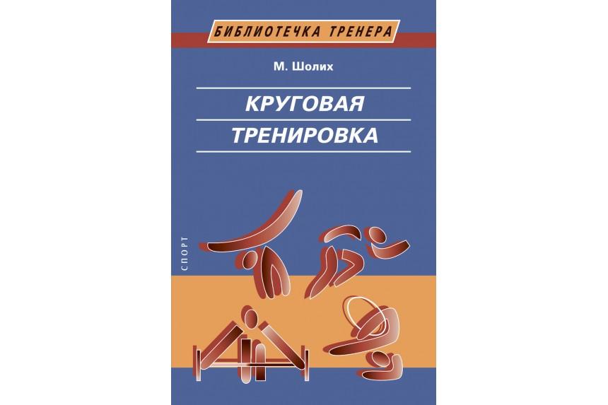 Книга. Круговая тренировка. М. Шолих
