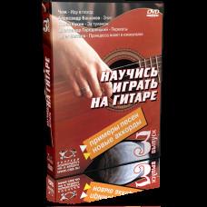 Научись играть нагитаре. Часть 3