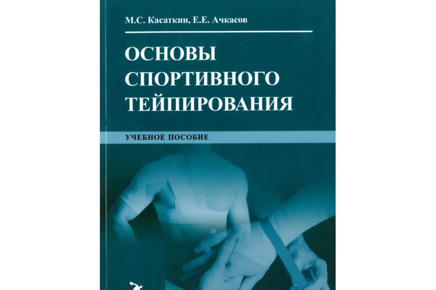 Книга. Основы спортивного тейпирования. М.С. Касаткин, Е.Е. Ачкасов
