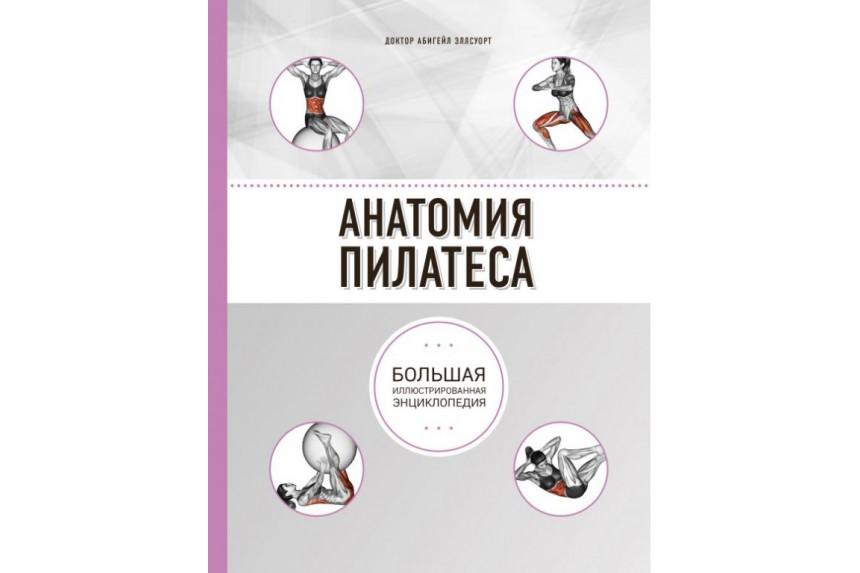 Книга. Анатомия пилатеса (2-е изд.) Абигейл Эллсуорт