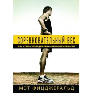 Книга. Соревновательный вес. Как стать сухим для пика работоспособности. Мэт Фицджеральд.