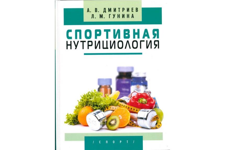 Книга. Спортивная нутрициология. А. В. Дмитриев, Л. М. Гунина