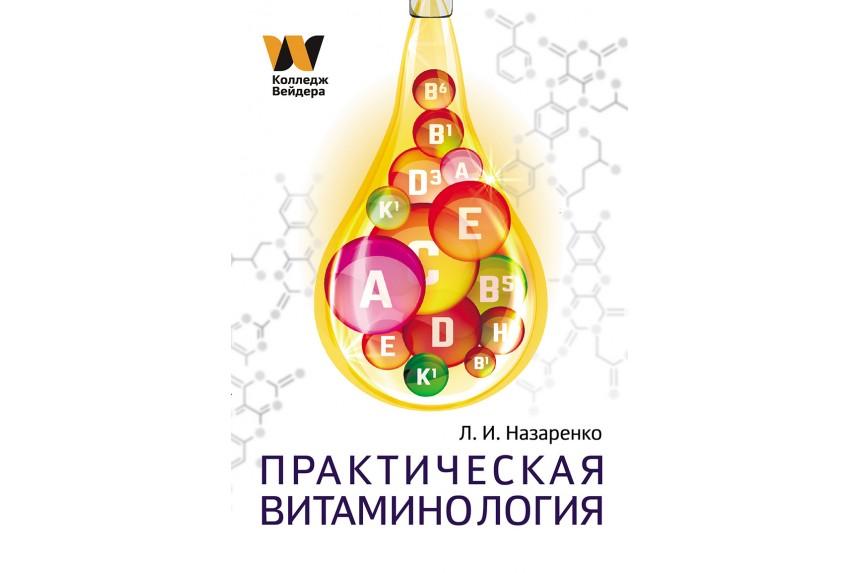 Книга. Практическая витаминология. Л.И.Назаренко