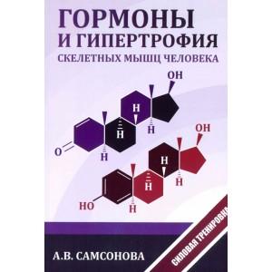 Книга. Гормоны и гипертрофия скелетных мышц человека. А.В. Самсонова