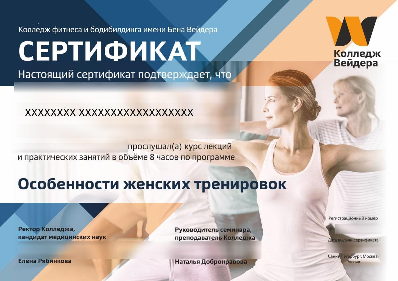 Сертификат семинара Особенности женских тренировок